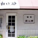 昔ながらの喫茶店『白い砂』