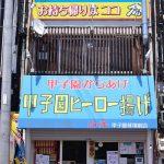チキン大佐のお店『じゅげむ甲子園球場前店』