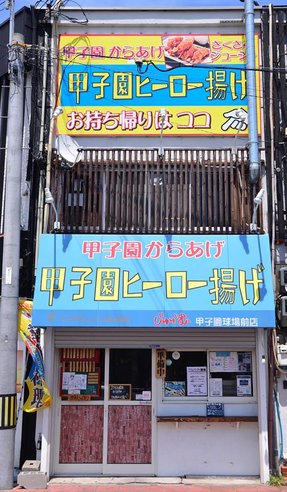 じゅげむ甲子園球場前店