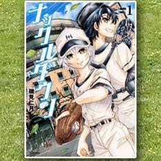 まんが「ナックルダウン」 - 甲子園で生まれ育った作家が描く青春野球グラフィティー。