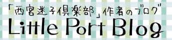 「Little Port Blog」