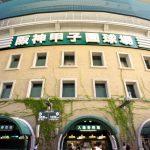 野球の聖地をめぐる甲子園球場外周コース