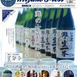 秋の酒蔵回遊・無料ガイド実施(要予約)