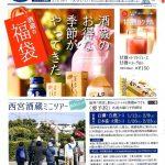 新酒で酒蔵回遊・無料ガイド実施(要予約)
