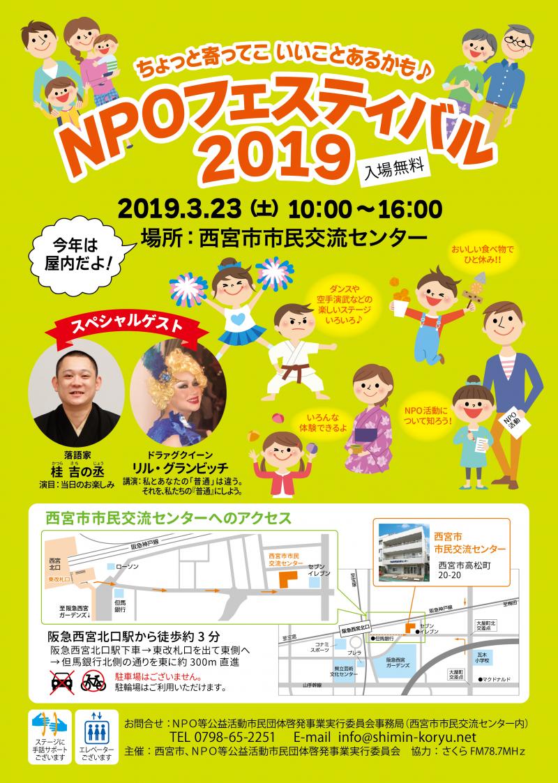 NPOフェスティバルで会いましょう