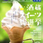 夏も日本酒・酒蔵スイーツ総選挙
