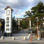 広田神社と神功皇后