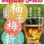 2020新春 西宮酒蔵ミニツアー
