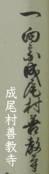 調査団 古文書班・130118・鳴尾の旦那寺