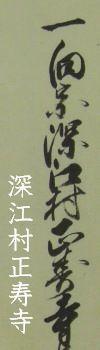 調査団 古文書班・130123・神戸の旦那寺
