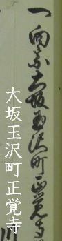 調査団 古文書班・130213・大坂の旦那寺