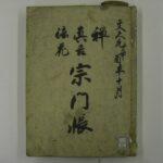 調査団 古文書班・130618・禅真法宗