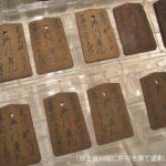 尼崎城門の通行手形