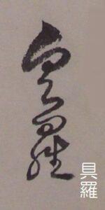 くら-02