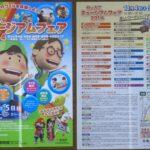 ひょうごミュージアムフェア2014