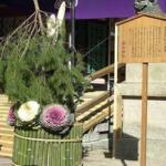西宮神社の逆さ門松