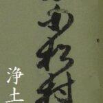 調査団 古文書班・150122・西宮の旦那寺