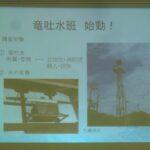 調査団 竜吐水班・150614・活動開始
