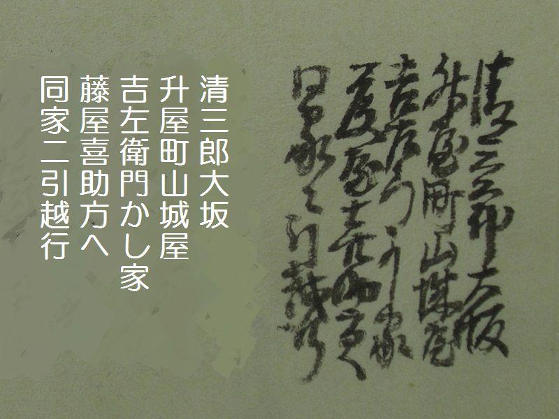 引越行141219CIMG9461