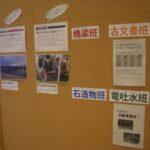 調査団 古文書班・160427・壁新聞