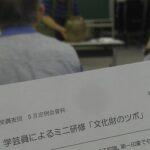 調査団 定例会・160514・文化財のツボ