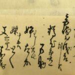 調査団 古文書班・160727・神戸の旦那寺