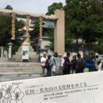 広田・名次山の文化財をめぐる