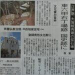 「大坂城石垣石丁場跡」関連講座