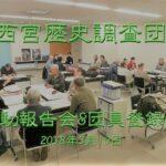 平成29年度西宮歴史調査団活動報告会