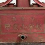 調査団 竜吐水班・180414・消防ポンプ調査