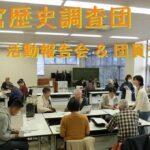 平成30年度西宮歴史調査団活動報告会