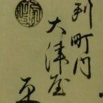 調査団 古文書班・190724・代判人の書き方