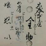 調査団 古文書班・190828・改名