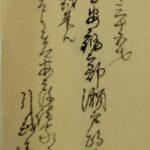 調査団 古文書班・190919・安藝国安藝郡