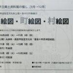 慶長十年摂津国絵図