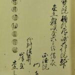 調査団 古文書班・191129・三寶院配下