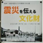 調査団 定例会・200111・震災を伝える文化財