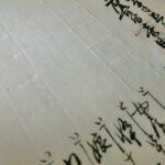 調査団 古文書班・200128・ハンコの枠