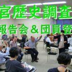 【中止】令和元年度西宮歴史調査団活動報告会