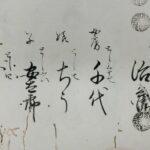 調査団 古文書班・200219・子