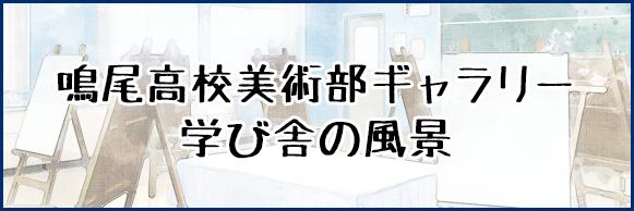 鳴尾高校美術部ギャラリー