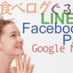 ぐるなび、食べログ、Facebookページ…無料でできるウェブ情報登録まとめ!