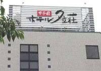 甲子園ホテル夕立荘