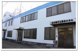 北斗電子工業株式会社
