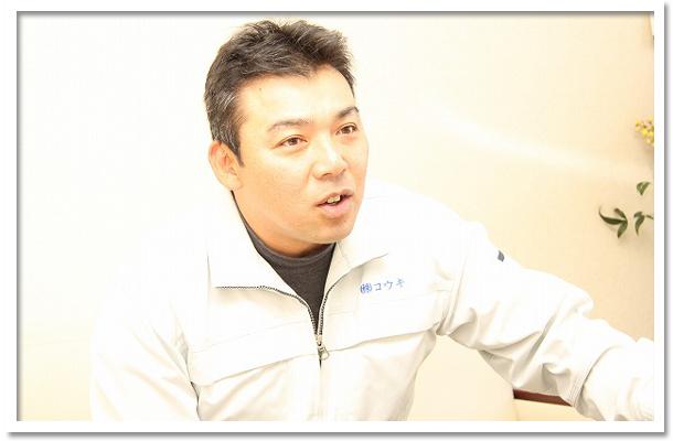株式会社 コウキ 代表取締役社長:杉田光男