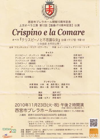 11月23日上演の楽しいオペラ  <西宮市プレラホールにて>