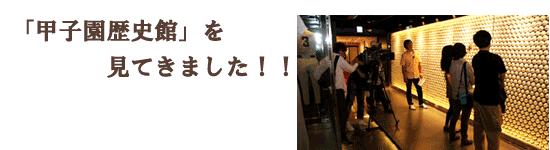 「甲子園歴史館」を見てきました!!