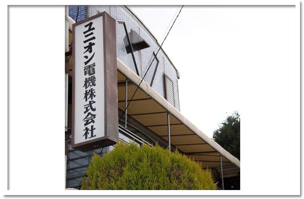 ユニオン電機 株式会社
