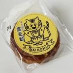 甲子園の虎之助 フルーツの甘酸っぱさとさくさく感がおしゃれなお菓子。  和菓子処 大國