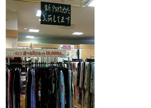 お店探訪♪~♪『きものの錦』